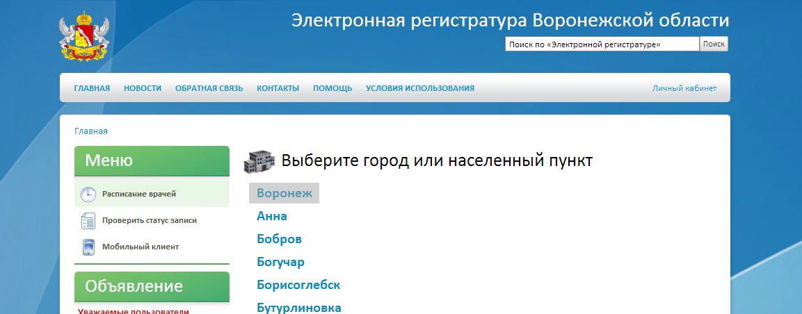 узнать каком электронная регистратура нижний новгород тех