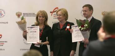 vruchenie-diploma-3-mesto
