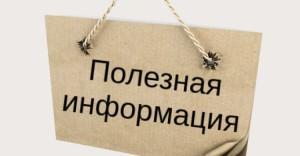 poleznaya-infa