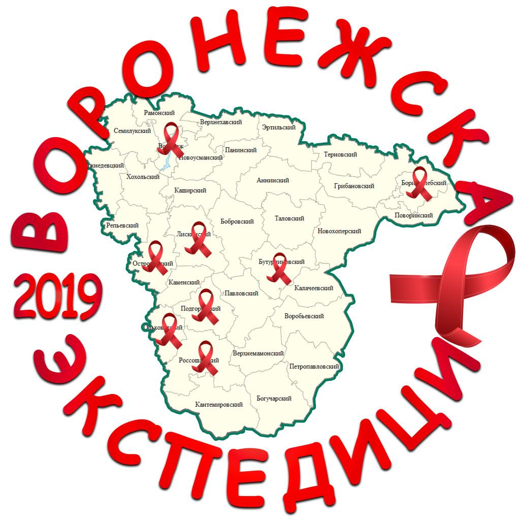 voronezhskaya-ekspediciya-2019_logo