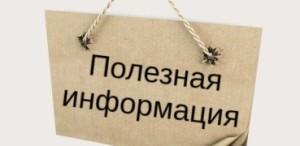 poleznaya-infa-369x180
