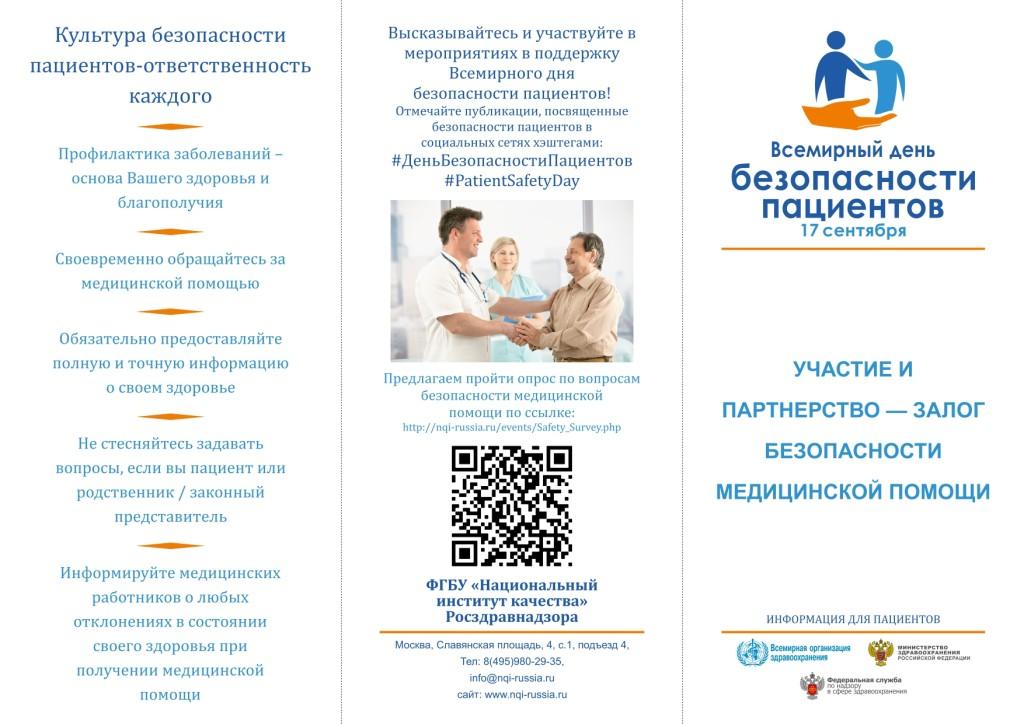 buklet_vsemirnyj_den_bezopasnosti-patsientov_patsienty_11-08-2020_page-0001