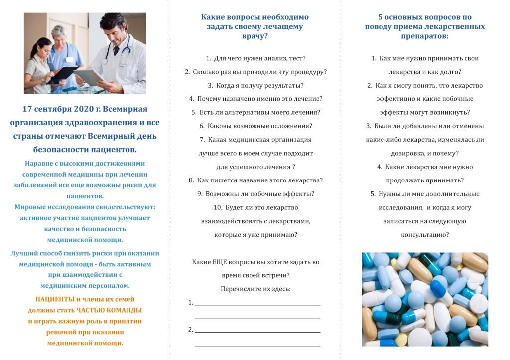 buklet_vsemirnyj_den_bezopasnosti-patsientov_patsienty_11-08-2020_page-0002