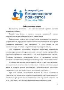informatsionnaja_spravka_rzn_vsemirnyj_den-bezopasnosti_patsienta_page-0001