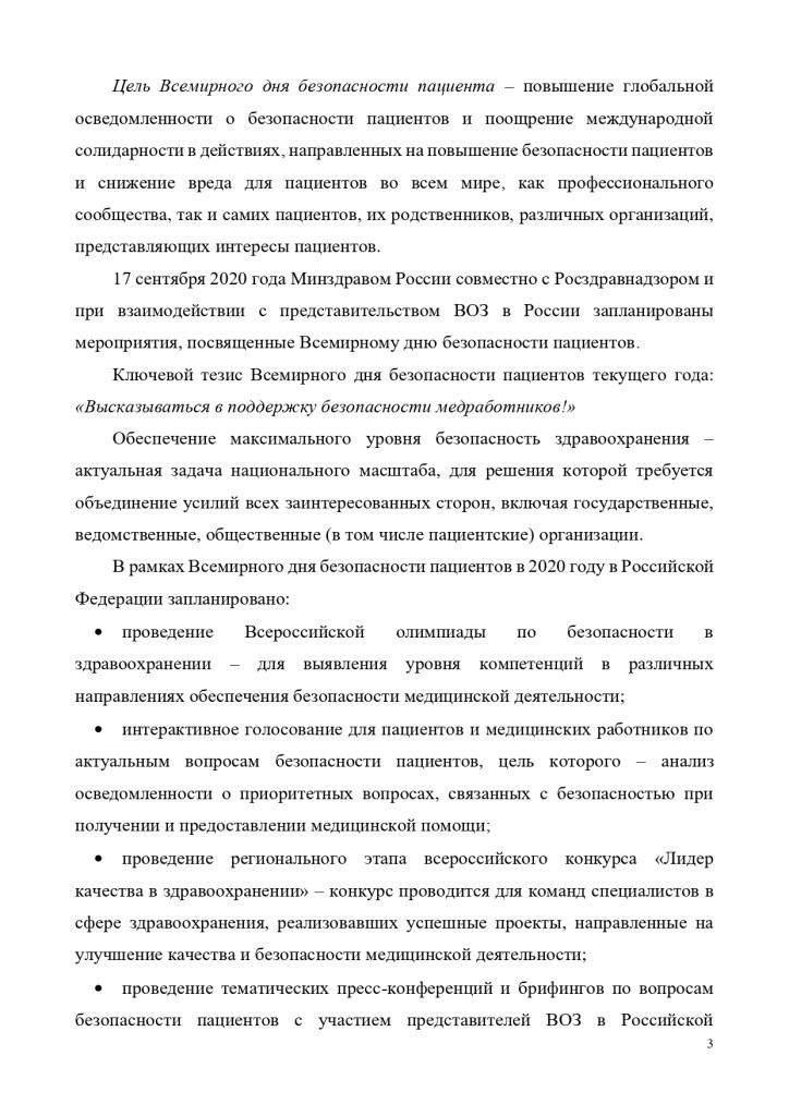 informatsionnaja_spravka_rzn_vsemirnyj_den-bezopasnosti_patsienta_page-0003
