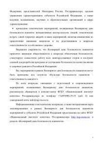 informatsionnaja_spravka_rzn_vsemirnyj_den-bezopasnosti_patsienta_page-0004