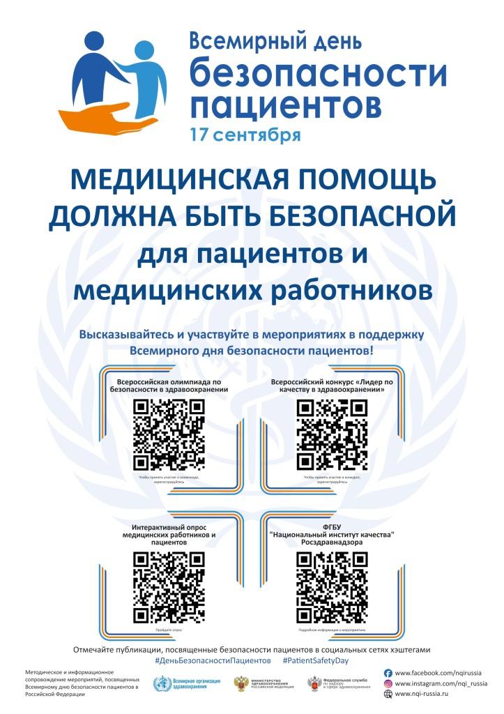 plakat_vsemirnyj_den_bezopasnosti-patsientov_11-08-2020_page-0001
