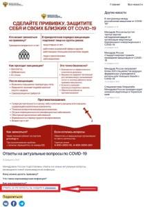 otvety-na-voprosy-o-covid-19