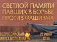 22-iyunya-minuta-molchaniya